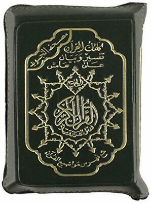 Coran tajweed 8 X 12 - zipper (lecture warsh) - (Arabe) REVELATION 900 pages
