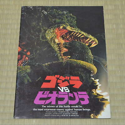 Godzilla vs. Biollante Japan Movie Program 1989 Kunihiko Mitamura
