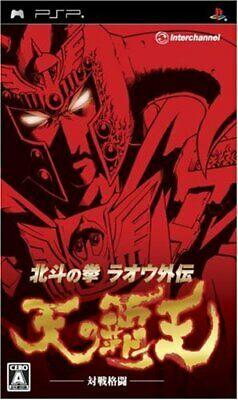 *Fist of the North Star Raoh Gaiden heaven of Overlord - PSP
