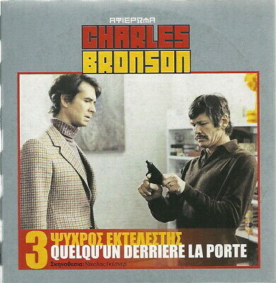 QUELQU'UN DERRIERE LA PORTE aka SOMEONE BEHIND THE DOOR Charles Bronson R2 DVD