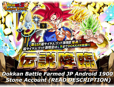 Dokkan Battle Farmed JP Android 2,700 Stone Account (READ DESCRIPTION)