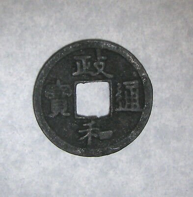 CHINA, HUI ZONG 1101 - 1125, Northern Song Cash, Regular Script, 1111-1117 Type