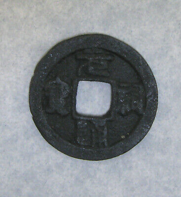 CHINA, ZHE ZONG 1086 - 1100, Northern Song, Seal Script, Yuan You, 1086-1093
