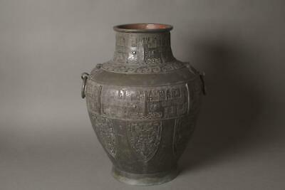 Chinese Ming Dynasty Bronze Urn Pot Vase / H 45[cm] Song Qing