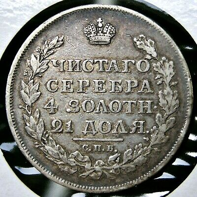 Historical Vintage 1817 Russia Silver 0.8680  Rouble Coin - Alexander I