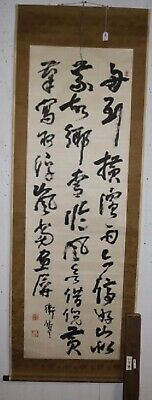 Antique Chinese Calligraphy Hanging Scroll with Original Box, Qing Dynasty 衛铸生