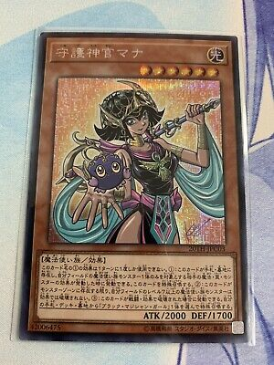 Yugioh Japanese Palladium Oracle Mana 20TH-JPC03 Secret Rare NM US Seller Legend