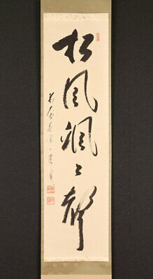 2479jcaFk5 Japanese ZEN hanging scroll Yano Ippo 松風颯々聲 chagake