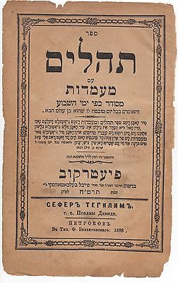 2 leaves from 1888 Psalms of David in Hebrew - Holocaust survivor