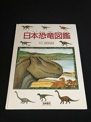 Dinosaurs that Lived In Japan Illustrated Reference Japanese Book Fossil 恐竜 化石