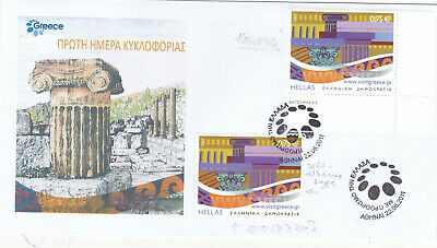 GREECE..2011 unof.FDC, franked  NORMAL & SELF ADHESIVE STAMPS.DESTINATION GREECE