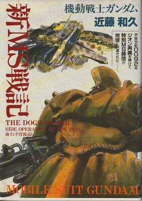 Mobile suit Gundam The Dogs of War Side operation of the Zion Bandai edition