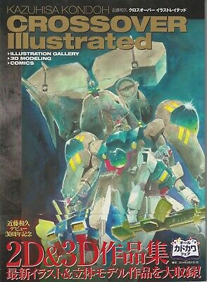 Mobile suit Gundam Crossover illustrated Kazuhisa Kondoh Kadokawa 2014