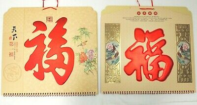 2020 Wall Chinese Lunar New Year Calendar -  Red Goodluck Monthly