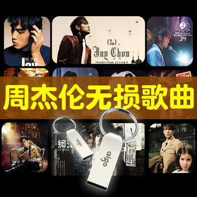 MV New Songs Chinese Pop Music USB Flash Disk 2019 Jay Chou Mandarin 周杰伦U盘全套专辑