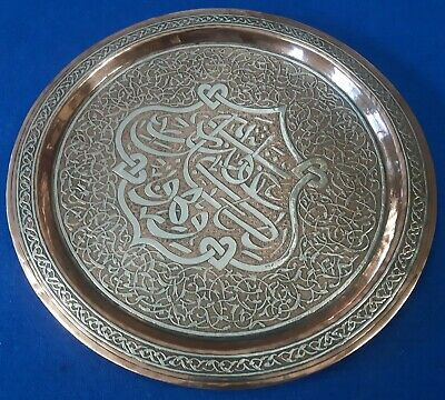 Antique Cairoware Decorative Copper Wall Plate Embossed With Sterling Silver
