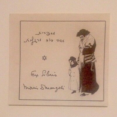 Ex Libris David Margolis - Judaica Bookplate