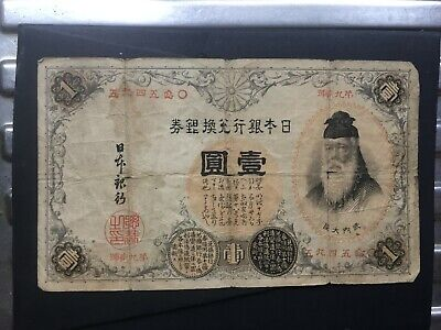 Old rare Japan 1 Yen 1889 with Chinese serial number