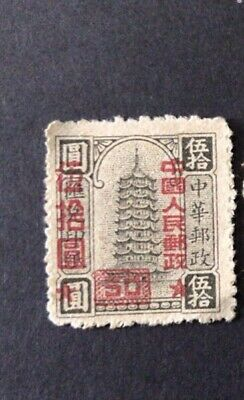 Chinese Mint No Gum Never Hinged Stamp