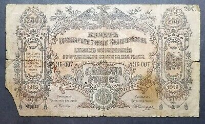 """1919 Soviet /""""Baylonian/""""Banknote Album,Certificate And Story"""