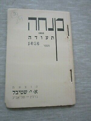 """ Minkha"" a discount coupons booklet by Stybel publishers,Palestine, 1933 cs1837"