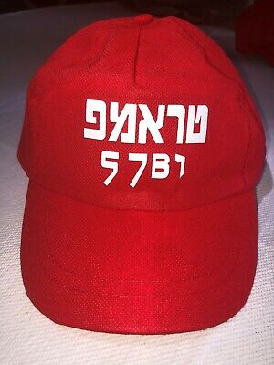 Donald TRUMP 2020 MAGA Cap-Hat Hebrew Yiddish Letters Great Gift-ships free
