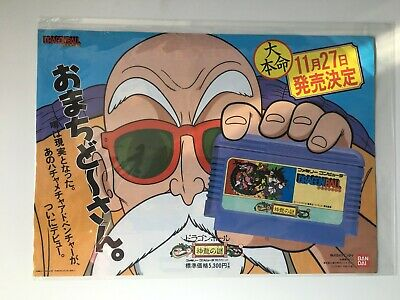 Dragon Ball Mystery of Shinryu Pamphlet Commercial Game