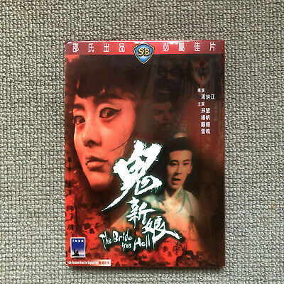 Shaw Brothers The Bride From Hell HK DVD Region 3 with Slipcase