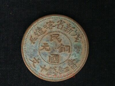 Collection Copper Old Republic of China Xinjiang Wonderful Gift