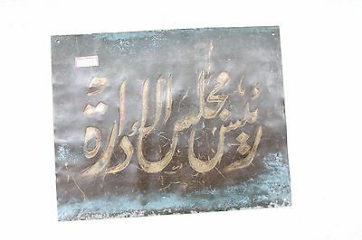 Antique Solid Brass Islamic Urdu Arabic Engraved Holy Wall Hanging Plate NH3739
