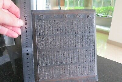 Qing Dynasty Chinese Antique  wooden printing Block text poem Calligraphy