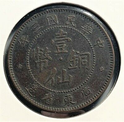 Very Nice Antique 1914 (Yr 3) China Republic Kwangtung 1 Cent Cash Copper Coin