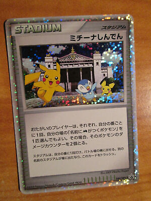 Japanese Pokemon 2009 Michina Temple Japanese Promo Holo 044//DPt-P Stadium prism