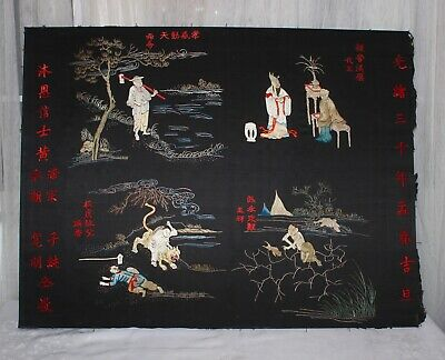 19th C Qing Chinese Embroidered Scenic Panel Calligraphy Padded Embroidery #3