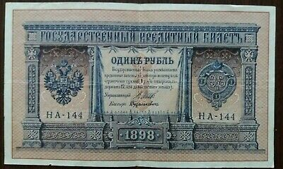 Russian Imperial One Rouble Banknote1898, ORIGINAL,  VERY GOOD CONDITION.