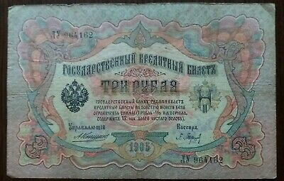Russian Imperial 3 Roubles Banknote1905, ORIGINAL. OLD,USED CONDITION.