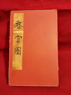 "Antique Accordion Style Japanese Erotica ""Shunga"" Pillow Book"