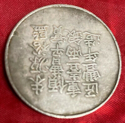 Chinese China Character .900 Coin Solid Silver Dollar