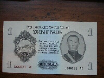 Mongolian People's Republic.   Banknote  Bank Paper Money