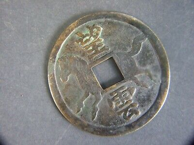 Antique Large  12cm Chinese Qing Dynasty Bronze Money Coin Vintage Decor