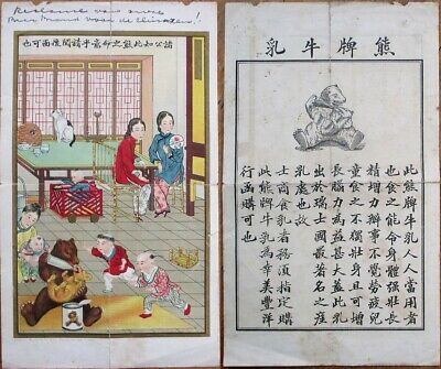 China/Chinese 1900 Color Litho Advertising Poster: Baby's Milk - Bear & Cub