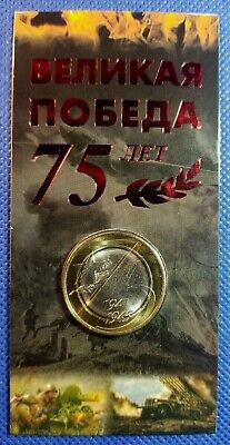 💰 2020 Russia 10 Rubles 75 Years of Victory the Second World War - UNC Blister