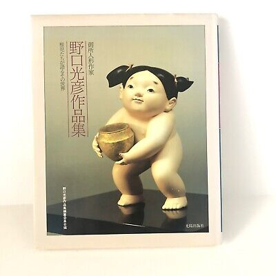 1991 1st Edition GOSHO Ningyo Japanese Antique Doll Art Photo Hardcover Book