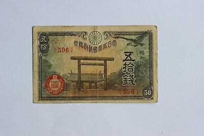 Japan Great Imperial Japanese Government 1938 50 Sen Serial # 596 (3351930)
