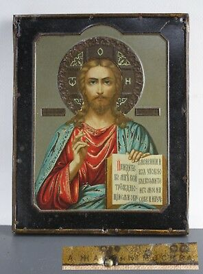 Jako Icon Jesus Christ Pantocrator Orthodox Russian Empire metal 175x140