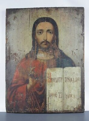Icon Jesus Christ Pantocrator Orthodox Russian Empire wood 310 x 230 mm