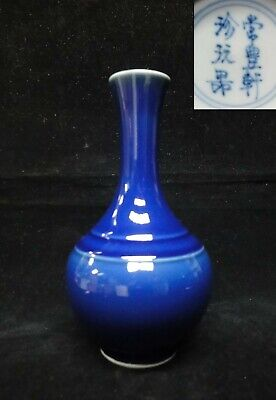 "Vintage Chinese Blue Glaze Porcelain Bottle Vase Marked ""ChangFengXuan"""