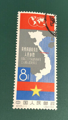 China 1964 C105 Heroic People of South Vietnam used 越南南方
