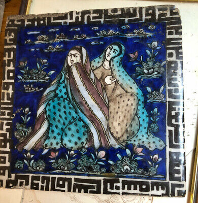 Antique 18th Or 19th Cent Islamic Tile Pottery Persian