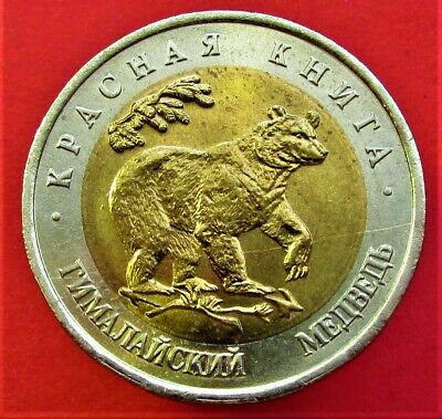Coin of Russia Red List, 50 Rubles 1993. Himalaya Bear!